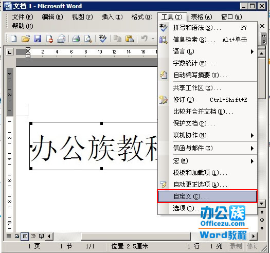 word裁剪功能 方便修改图片大小