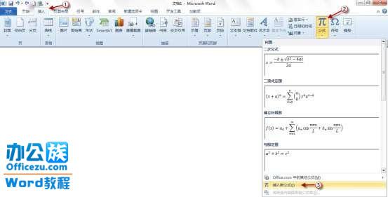 word2010公式功能,帮你轻松设计公式