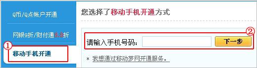 QQ怎么开通蓝钻贵族
