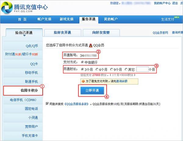 信用卡积分怎么开通QQ会员