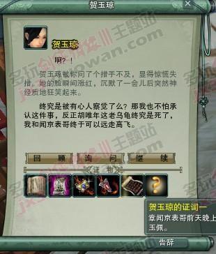 《剑网3》捕快任务图文攻略