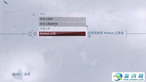 《刺客信条3》更改季节图文介绍