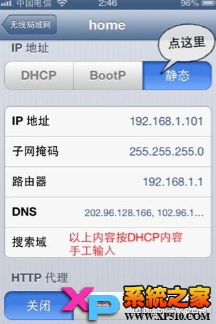 iphone连接wifi断网怎么办