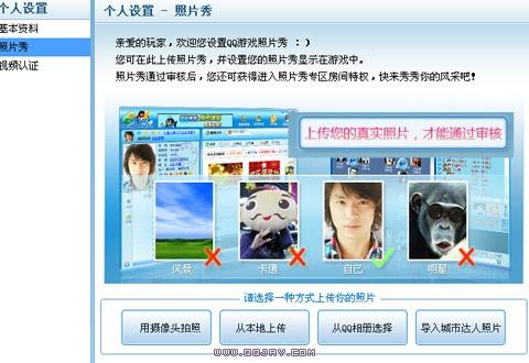 QQ游戏照片秀,秀出你的个性