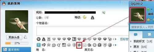 qq朋友网图标怎样点亮