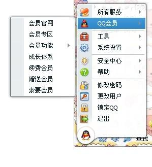 QQ会员贺卡在哪,QQ会员贺卡发送方法