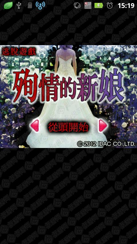 《殉情的新娘》图文攻略(一)