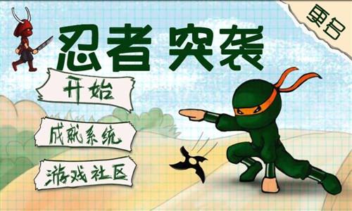 《忍者突袭》游戏攻略