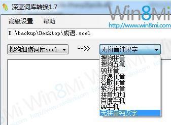 给Windows8微软输入法导入词库