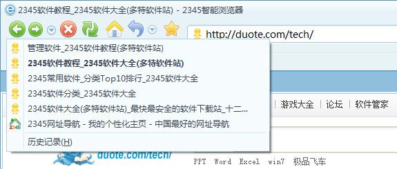 2345智能浏览器页面后退