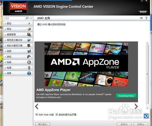 AMD显卡怎么设置全屏