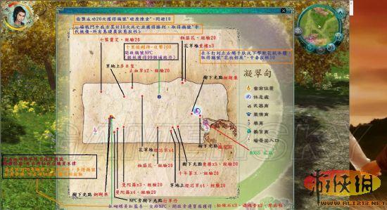 《仙剑5前传》明州、夏侯府、凝翠甸收集地图
