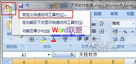 Excel2007语音朗读功能 让Excel开口说话