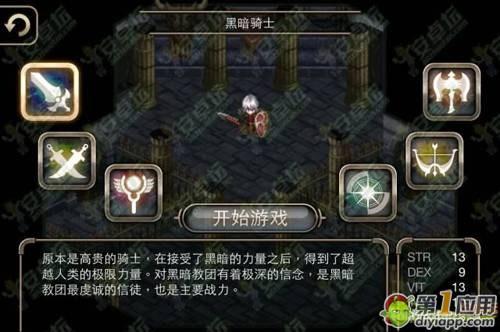 《艾诺迪亚4》黑暗骑士天赋职业技能介绍