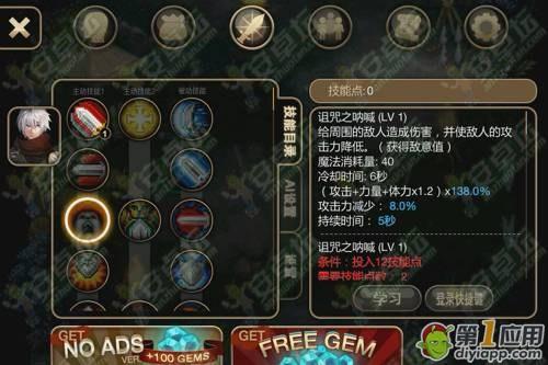 《艾诺迪亚4》黑暗骑士天赋职业技能介绍(2)