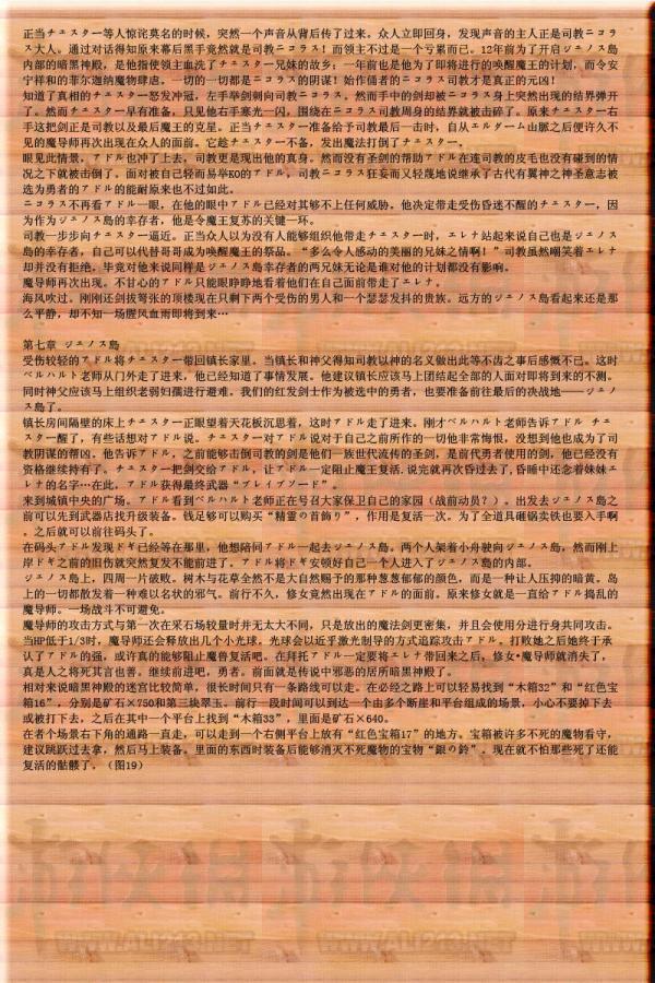 《伊苏之菲尔迦纳的誓约》全攻略