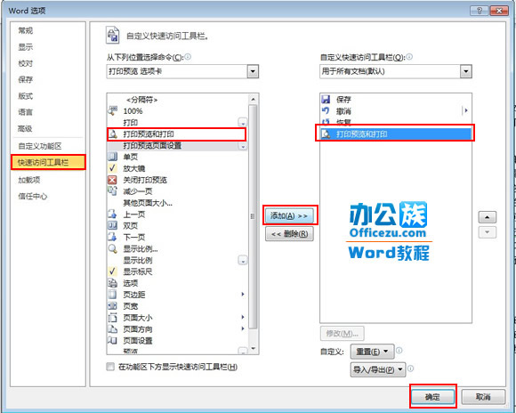 word2010打印预览