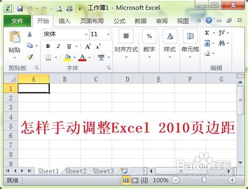 excel2010页边距怎么设置