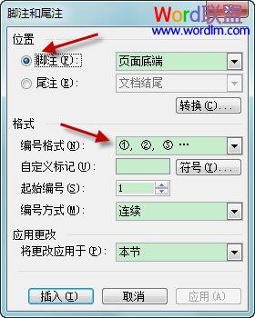 Word2003脚注和尾注的插入