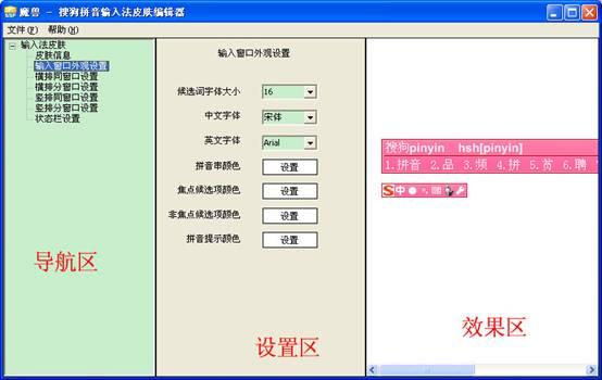 搜狗拼音输入法皮肤编辑器使用方法