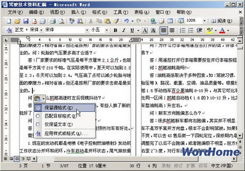 word2003中如何复制粘贴文本