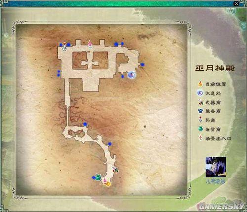 《仙剑奇侠传5》主线任务之窃密议道回苗疆