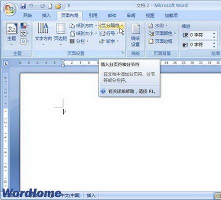 Word2007中怎样插入分节符