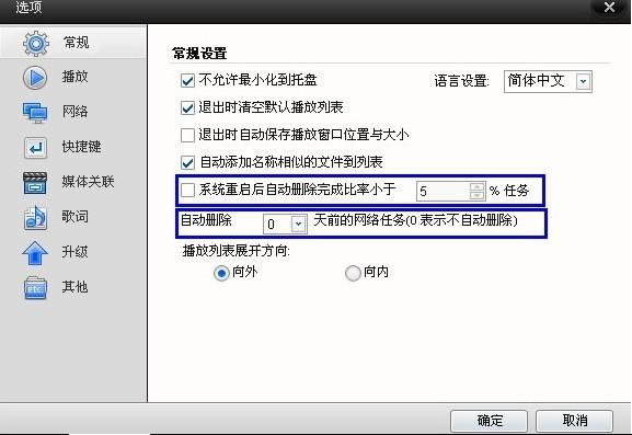 快播自动删除网络任务链接的解决方法