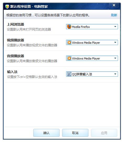 电脑管家默认程序设置的使用