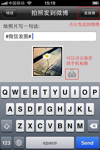 微信如何使用微博发图助手