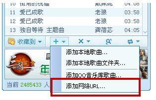 QQ音乐怎样添加网络url歌曲