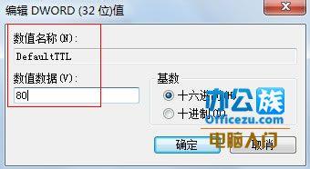 修改注册表来加快上网速度