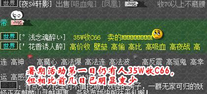《梦幻西游2》暑期经济走向大分析