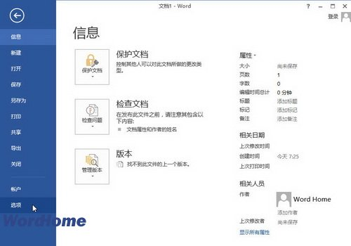 Word2013文档打印域代码设置教程