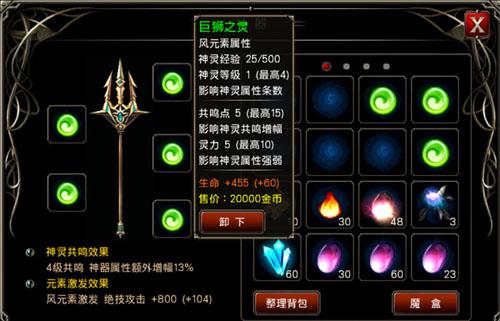 《王者之剑》灵神的选择战士篇