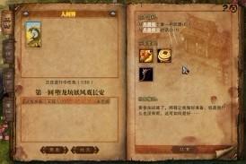 《斗战神》基础资料:任务系统图文介绍