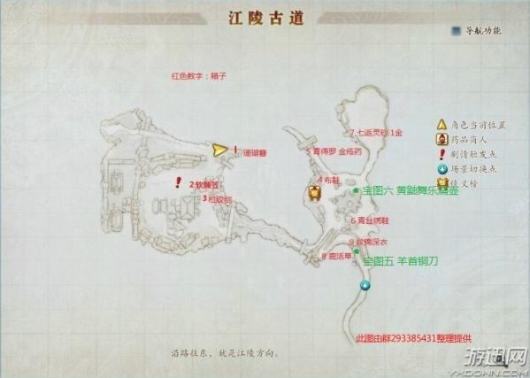 《古剑奇谭2》二周目全宝箱宝物游戏攻略