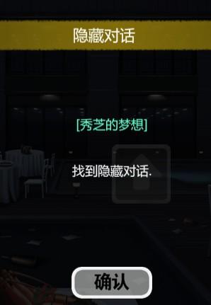 《口袋侦探》第五关游戏攻略