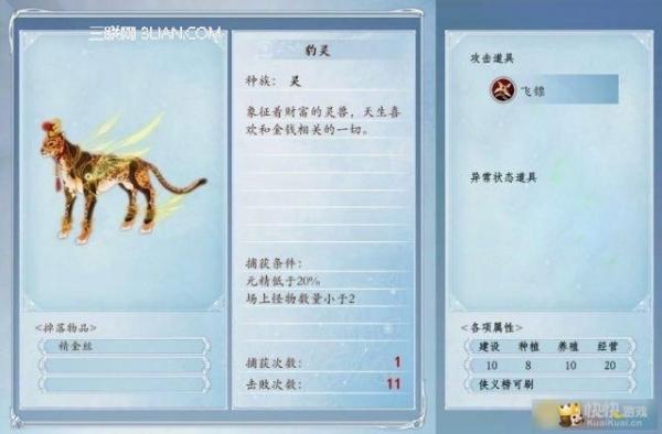 《古剑奇谭2》全56种宠物捕获条件及道具使用攻略