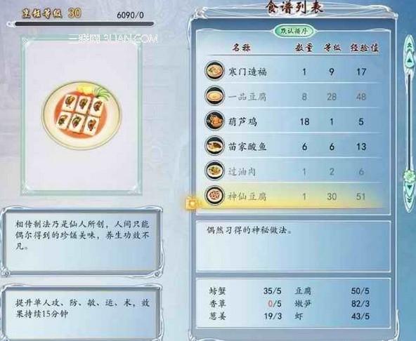 《古剑奇谭2》烹饪系统研究心得(附37种食谱)