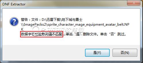 dnf游戏补丁怎么删除?