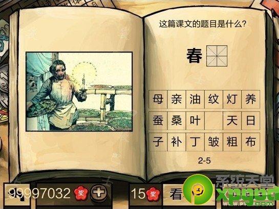 《中国好学霸》一年级第二学期第二册答案大全