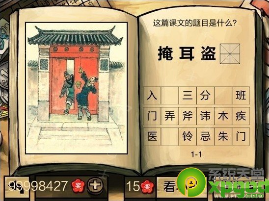 《中国好学霸》一年级第一学期第一册答案大全
