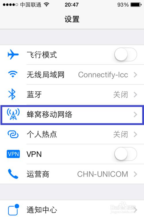 iOS7使用:蜂窝数据怎么设置
