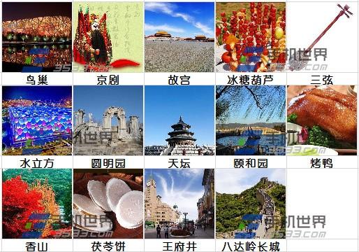 《疯狂中国》北京答案攻略