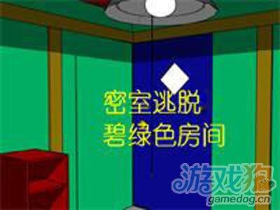 《密室逃脱》深绿色房间逃脱攻略