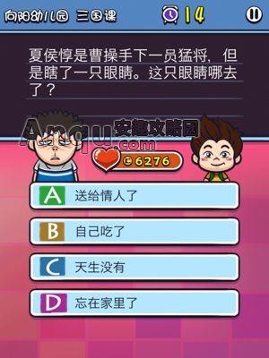 《天朝教育委员会2》三国课答案攻略