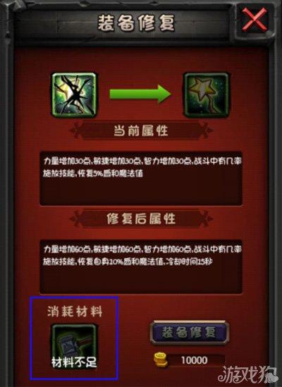 《全民英雄》装备修复方法介绍