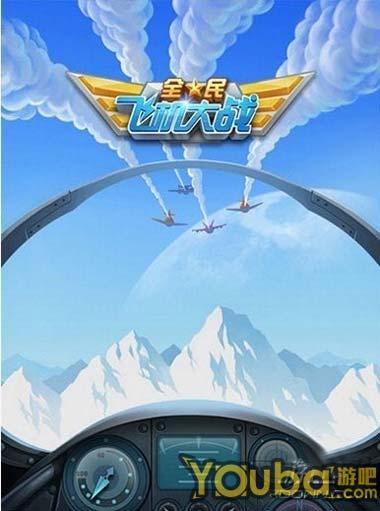 《全民飞机大战》安卓版高分刷分攻略