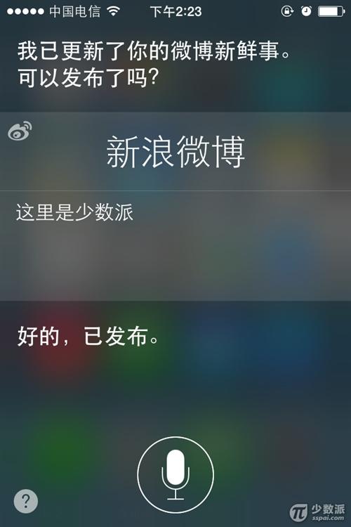 iOS7使用Siri语音发布微博的技巧
